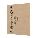 中国历代书法名家作品集字-王羲之-千字文
