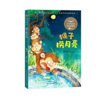 猴子捞月亮(小学语文同步阅读书系)