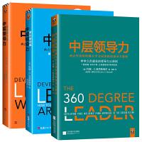 中层领导力 西点军校和哈佛大学共同讲授的领导力教程 全3册 如何带团队建设团队管理类书 企业中层领导培训教材 企业管理