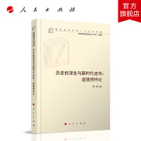 历史的深处与新时代走向:道德榜样论(高校思想政治工作研究文库)(MZJ) 人民出版社