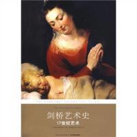 【二手旧书9成新】剑桥艺术史:17世纪艺术9787544707282