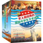 史上最经典的美国中学生文史读本 : 英汉双语注释版
