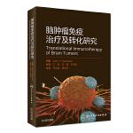 脑肿瘤免疫治疗及转化研究
