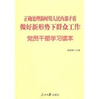 【正版】 做好新形势下群众工作党员干部学习读本/颜晓峰