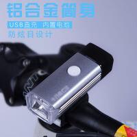强光自行车灯前灯手电筒USB充电山地车死飞尾灯骑行装备配件防水新品