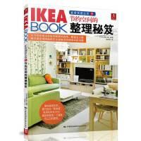 IKEA BOOK 宜家创意生活5:节约空间的整理秘笈