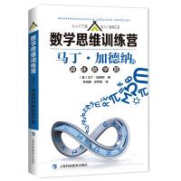 马丁・加德纳的趣味数学题(数学思维训练营)