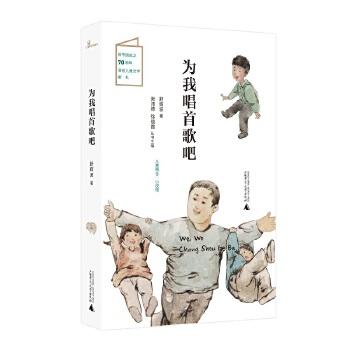 儿童粮仓·小说馆:为我唱首歌吧 新中国成立70周年原创儿童文学献礼,儿童粮仓·小说馆书系。风把曲子吹走了,可是耳朵会把它捡起来,收在心里。孩子的悲伤和快乐,被时间收起来,悄悄酿成成长…