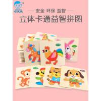 早教益智木质拼图宝宝积木制立体幼儿童女孩男孩玩具1-2-3-6周岁