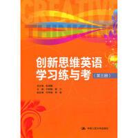【二手旧书9成新】创新思维英语学习练与考(第三册)附赠MP3光盘一张付树梅,葛兰9787300134895中国人民大学