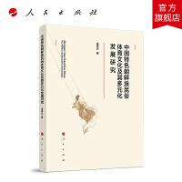 中国特色朝鲜族民俗体育文化及其多元化发展研究 人民出版社