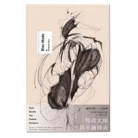 包邮台版 时尚大师的手绘时尚 弗蕾德 克.莫利 9789865657666 原点出版