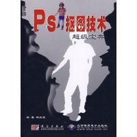 PS抠图技术超级宝典(1)林兆胜科学出版社9787030234698