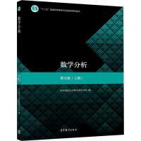 数学分析(上册) 第5版) 高等教育出版社