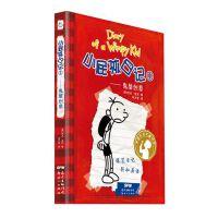 小屁孩日记(双语版)1
