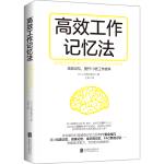 高效工作记忆法(15种记忆法,提升10倍工作效率)