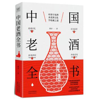 中国老酒全书(pdf+txt+epub+azw3+mobi电子书在线阅读下载)