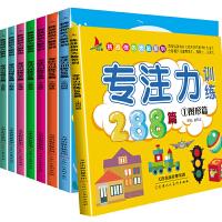 全套8册 专注力训练书学前 幼儿童思维专注力训练 记忆注意力观察力潜能开发宝宝左右脑早教启蒙 益智游戏找不同图书籍2-