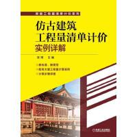 仿古建筑工程量清单计价实例详解 【正版书籍】