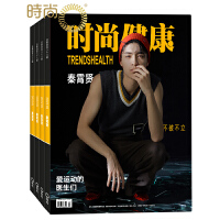 时尚健康杂志男士版时尚娱乐期刊2021年全年杂志订阅新刊预订1年共12期3月起订