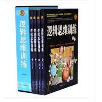 逻辑思维训练 图文精装全4册书籍伦理学益智游戏