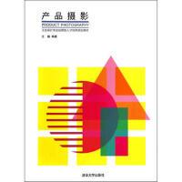产品摄影(工业设计专业应用型人才培养规划教材) 【正版书籍】