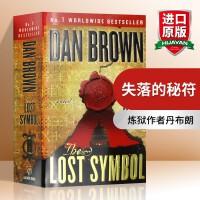 华研原版 失落的秘符 英文原版 The Lost Symbol 炼狱作者丹布朗 全英文原版小说 正版进口英语书 全英文