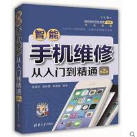 智能手机维修从入门到精通(第2版) 畅销书籍 正版 家电维修