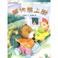 开心果温馨系列__笨狗熊上街
