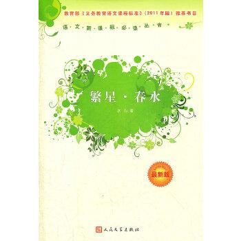 繁星春水(pdf+txt+epub+azw3+mobi电子书在线阅读下载)