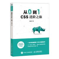 从0到1 CSS进阶之旅