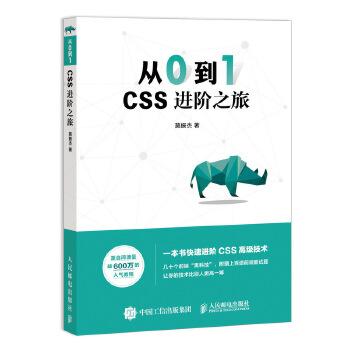 从0到1 CSS进阶之旅 网页制作网站设计web前端开发教程,讲透HTML、CSS、JavaScript核心知识,扫码看视频+面试练习题+源码素材+课件PPT+工具手册+免费交流群