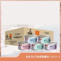 益生元猫用罐头 5口味 成猫通用罐头 156g*12罐 s9q