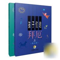 孩子们的拜厄上下册修订版 拜尔儿童钢琴基本教程教材钢琴基础初学者入门 陈富美成人少儿儿童简易钢琴教程书