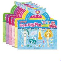 巴啦啦小魔仙百变换装泡泡贴6册 芭比公主玩具书 2-8岁亲子游戏可反复撕贴儿童贴画书 儿童智力潜能开发手工益智游戏书籍