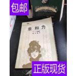 [二手旧书9成新]亲和力 /[德]歌德(Goethe, 湖南人民出版社