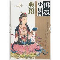 佛教小百科 佛教典籍