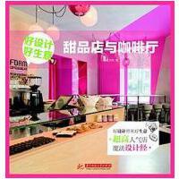 【二手旧书8成新】好设计 好生意・甜品店与咖啡厅 精品文化 华中科技大学出版 9787568006439