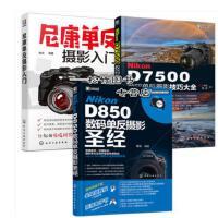 现货3本 Nikon D7500数码单反摄影技巧+Nikon D850数码单反摄影圣经+ 尼康单反摄影入门 尼康单反摄