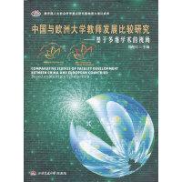 中国与欧洲大学教师发展比较研究――基于多维学术的视