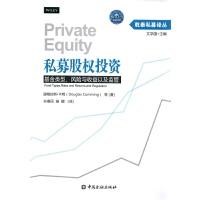 私募股权投资--基金类型、风险与收益以及监管