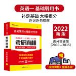 太阳城考研1号 2022考研英语一考研真相高分突破版(2009-2015)