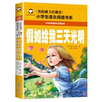 假如给我三天光明 彩图注音版 小学生一二三年级5-6-7-8岁语文课外必读世界经典儿童文学名著童话故事书