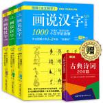 许慎《画说汉字》全套3册小学版123456年级新课标学习读物 图解说文解字2700个汉字故事 汉字记忆技巧书