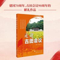 走进古田会议 人民出版社 洪武子、陈发来 著 建国70周年、古田会议90周年的献礼作品