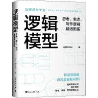 逻辑模型 思考、表达、写作逻辑精进图鉴 中国青年出版社