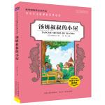 汤姆叔叔的小屋(中小学生新课标必读经典名著 阅读与写作提高版)