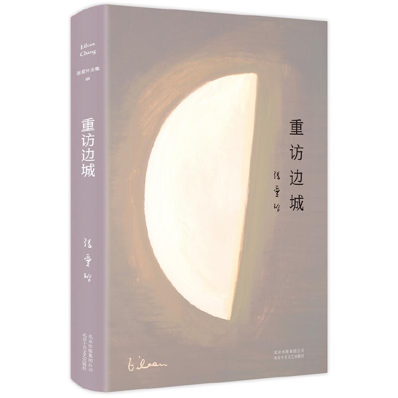 张爱玲全集08:重访边城(精装典藏版,收录张爱玲遗稿《爱憎表》) 张爱玲经典散文集,特别收录遗稿《爱憎表》。