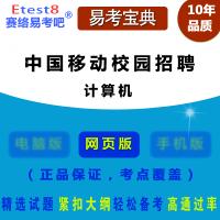 2019年中国移动校园招聘考试(计算机)题库训练全套复习资料章节练习模拟试卷非教材考试用书考试指南考点分析考试复习必备