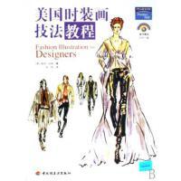 美国时装画技法教程(附光盘)